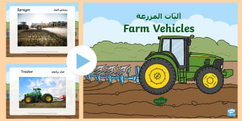 Farm Vehicles Photo PowerPoint Arabic Translation - Arabic/English - الإنجليزية / العربية-Arabic-translation - farms, animals, harvest, farm life, on the farm, vechiles, machinary, machinery, combine harvester,