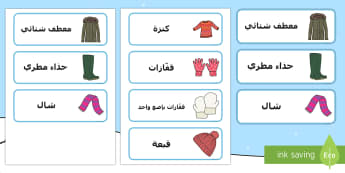 بطاقات مفردات ملابس الشتاء  - فصل، الشتاء، مفردات، كلمات، لغة، تواصل، بطاقات