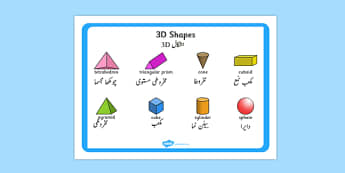 3D Shape Word Mat Urdu Translation - urdu, Word mat, writing aid, 3D Shape names, Shape Flashcards, Shape Pictures, Shape Words, 3D flashcards