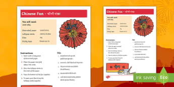 How to Make a Chinese Fan Craft Instructions English/Hindi - How to make, making, your own, make, craft, Chinese new year, celebration, festival