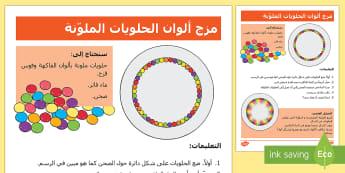 تجربة مزج ألوان الحلويات الملونة للمرحلة الأساسية الأولى  - تحدي، تجربة، علوم، تحول المادة، استكشاف، تحليل، تغير،