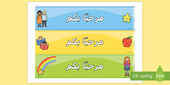 إطار مرحباً بكم  - مرحباً بكم، مرحباً، عربي، عرض، إطار، حاشية، إدارة الصف