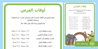 ملصق عروض حديقة الحيوانات - حديقة الحيوانات، تمثيل الأدوار، عربي، ملصقات، لعب أدو