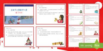 圣诞主题数学心算练习卡片 - 圣诞节,节日,数学,心算,练习卡片,加法,减法,乘法