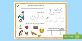 ورقة نشاط الحرف الصاد - الحروف الهجائية، الحروف، ألف باء، عربي، الأحرف، حرف ال