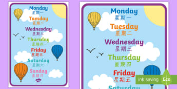 English Days of the Week A4 Display Poster English/Mandarin Chinese - Days of the week, days, display, poster, EAL
