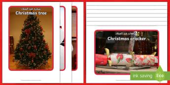Christmas Display Photos Arabic - Arabic/English  - Christmas Display Photos - Christmas, xmas, Display Photos, display, Christmas photo, tree, advent,