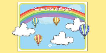 يومي الأول في المدرسة  - أول يوم في المدرسة، عربي، العودة إلى المدرسة، ملصقات،