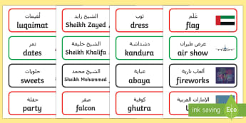 National Day Word Cards Arabic/English - UAE National Day, National Day, UAE Holidays, UAE Celebrations, UAE