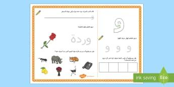 ورقة نشاط حرف الواو  - الحروف الهجائية، الحروف، ألف باء، عربي، الأحرف، حرف ال