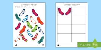 给不同图案的袜子配对练习 - 图案,图案规律,匹配,配对,袜子配对