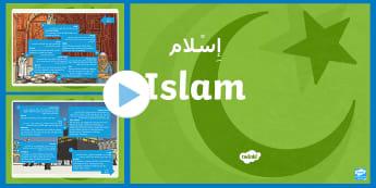 Inter Faith Week: Islam PowerPoint Arabic - Arabic/English - الإنجليزية / العربية - The Qur'an, Eid, Ramadan, Mosque, Five pillars, EAL, Arabic.,Arabic-translation