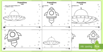 Alien Positional Language Activity Sheets English/Mandarin Chinese - worksheets, worksheet, work sheet, positional language, language, language worksheets, positional wo