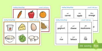 Healthy Eating Food Bingo Arabic/English - activity, eating healthy, healthy, food, food bingo, carrot, apple, fruit, vegetable, healthy eatng