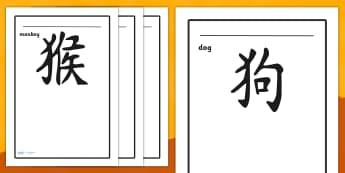 Australia Chinese New Year Symbol Animals Writing Frame - chinese new year animal symbols, animal symbol writing frames