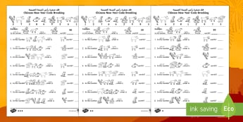Chinese New Year Crack the Code Activity Sheet Arabic/English - Chinese New Year KS1. KS2, EYFS, Celebration, festivals, rooster, worksheet, activity sheet, EAL,Ara