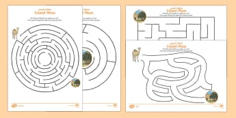 Camel Differentiated Maze Worksheet / Activity Sheet Pencil Control Path Worksheet / Activity Sheets Arabic/English