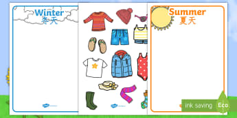 Winter and Summer Clothes Sorting Activity English/Mandarin Chinese - Winter and Summer Clothes Sorting Activity - winter, summer, clothes, wnter, wintre, summertime, Tim