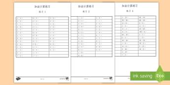 加法计算练习 - 得数为5,6,7,8,9,10,20,以及100 的加法计算练习。