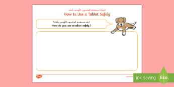 How to Use a Tablet Safely Activity Sheet Arabic/English - EYFS Safer Internet Day (6th February 2018), internet safety, cyberbullying, e-safety, e safety, cyb