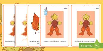 تعليمات عمل: الرجل الورقي Arabic - خريف ، بدن، فن التلصيق، طبيعة، إبداع,Arabic