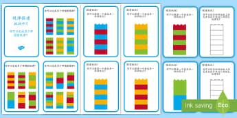 积木搭建挑战卡片 - 积木,积木搭建,挑战卡片,颜色,颜色规律。
