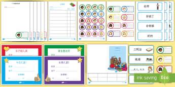 学校材料使用集 - 学校,班级,角色扮演,奖励,贴纸,证书,读书笔记