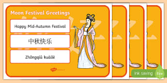 Moon Festival/Mid-Autumn Festival Greetings Display Posters