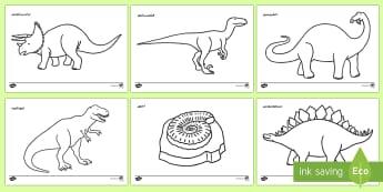 أوراق تلوين الديناصورات - تلوين، فنون، فنون جميلة، نشاط، ديناصورات، أوراق عمل، ش