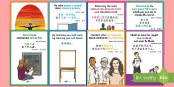Educational Quotes Poster English/Mandarin - Educational Quotes Posters - educational, quotes, poster, display, EAL