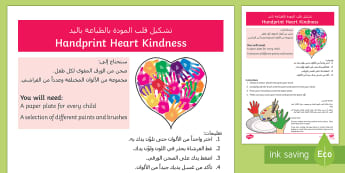 EYFS All about Kindness Activity Arabic/English - World Kindness Day, 13th November, Anti-Bullying Week, Friendship, Acts of Kindness EAL Arabic,Arabi