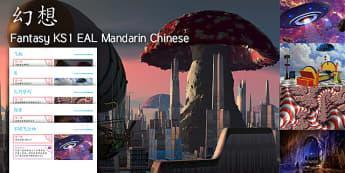 Imagine Fantasy Pack KS1 Resource Pack Mandarin Chinese - Fantasy, Airship, UFO, Bed, Fractal, Quest