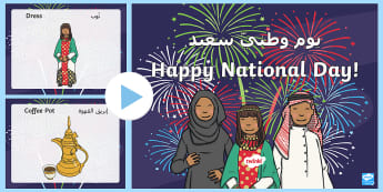 UAE National Day Word and Picture PowerPoint Arabic/English - UAE National Day, National Day, UAE Holidays, UAE Celebrations, UAE EAL arabic,