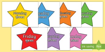 Multicoloured Stars Days of the Week Signs and Labels English/Hindi - Multicoloured Stars Days of the Week - stars, days, week, pack, days of the wek, days pf the week, d