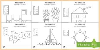 平面图形涂色练习 - 平面图形,图形认知,给图片涂上颜色。
