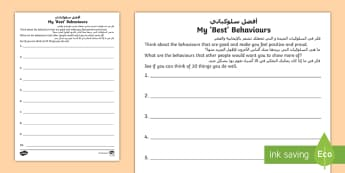 My 'Best' Behaviours Activity Sheet Arabic/English - PSHCE, emotion, behaviour, change, transition, young people, rules, worksheet, EAL, Arabic.,Arabic-t
