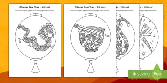Chinese New Year Mindfulness Lantern activity Colouring Pages English/Hindi - Chinese New Year, Celebration, festivals, rooster, new year, dragon, bowl, lantern, monkey
