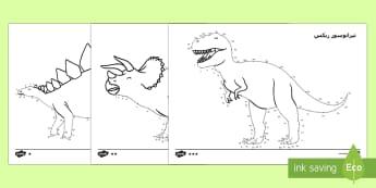 أوراق الديناصورات للعد بالإثنينات وتوصيل النقاط - العد، الديناصورات، الأعداد، العد القفزي، العد التجاوز