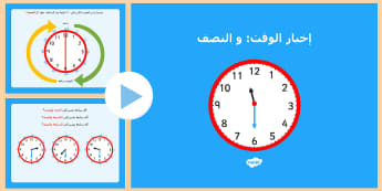إخبار الوقت: ونصف -  ، والنصف ، المورد،  وسيلة رائعة لتعليم الأطفال، الإخبا