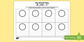 My School Day Activity Sheet English/Mandarin Chinese - My School Day Worksheet - timetable, daily routine, transition, rountines, Timw, trasition, bump up
