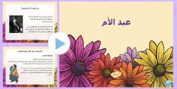 بوربوينت حول عيد الأم Arabic - أعياد ومناسبات، احتفالات، عيد الأم، بوربوينت، تواصل،