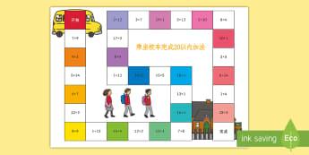 20以内数字加法计算棋盘游戏 - 加法计算,棋盘游戏,20以内数字