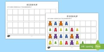 小熊图案规律练习 - 图案规律,小熊图案,颜色,大小,尺寸,图片认知, worksheet