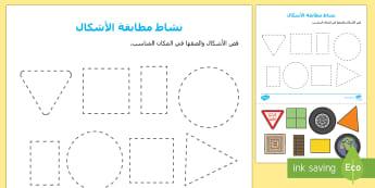 نشاط مطابقة الأشكال ثنائية الأبعاد  - أشكال ثنائية الأبعاد، رياضيات، حساب، أشكال، مطابقة، أ