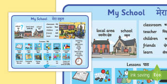 My School Word Mat English/Hindi - My School Word Mat - my school, word mat, word, mat, school, wordmat