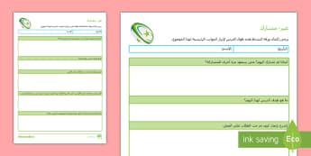 ورقة نشاط، الرجبي: غير المشاركين  - الرجبي، المرحلة الأساسية الثالثة، غير المشاركين، ورقة