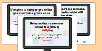 Being Kind Online Display Posters Arabic Translation - arabic