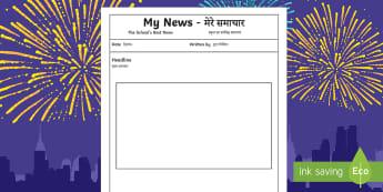 My News Writing Template English/Hindi - Template, Blank  templates, letter, letter writing, letters, editable, editable template, foundation
