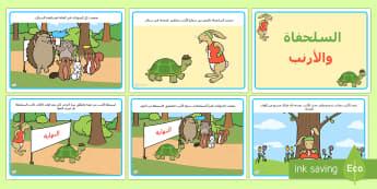 قصة السلحفاة والأرنب - Tortoise, Hare, قصة السلحفاة والأرنب