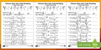 Chinese New Year Crack the Code Worksheet / Activity Sheet - English/Mandarin Chinese - Chinese New Year KS1. KS2, EYFS, Celebration, festivals, rooster, worksheet, worksheet / activity sheet, EAL